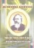 Robert Schumann những tác phẩm hay dành cho Piano (quyển 9)