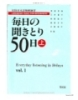 Mainichi Kikitori - Shoukyu ( Everyday listening in 50 days Vol. 1)