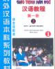 Giáo trình Hán ngữ: Tập 1 (Quyển thượng) - Trần Thị Thanh Liêm