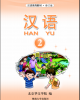 Giáo trình Hán ngữ Han Yu: Quyển 2