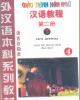 Giáo trình Hán ngữ: Tập 2 (Quyển hạ) - Trần Thị Thanh Liêm