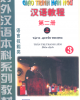 Giáo trình Hán ngữ: Tập 2 (Quyển thượng) - Trần Thị Thanh Liêm