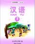 Tổng hợp những tài liệu về Hán ngữ