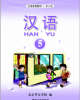 Giáo trình Hán ngữ Han Yu: Quyển 5
