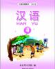 Giáo trình Hán ngữ Han Yu: Quyển 4