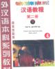 Giáo trình Hán ngữ - Tập 2 (Quyển Hạ) - Trần Thị Thanh Liêm (biên dịch)