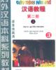 Giáo trình Hán ngữ - Tập 2 (Quyển Thượng) - Trần Thi Thanh Liêm (biên dịch)