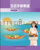 Ebook Tiếng Hoa 500 chữ: Phần 2 - Ủy ban Kiều vụ Trung Hoa Dân quốc