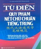 Ebook Từ điển quy phạm nét chữ chuẩn tiếng Trung Quốc: Phần 1 – NXB Hồng Đức
