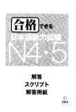 Ebook Goukaku dekiru N4.5 - Kaitou Script