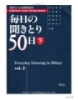 Sách Mainichi Kikitori - Shoukyu ( Everday listening in 50 days Vol. 2)