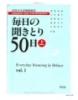 Sách Mainichi Kikitori - Shoukyu ( Everyday listening in 50 days Vol. 1)