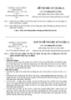 Đề thi học kỳ III (lần 2) môn Tư tưởng Hồ Chí Minh