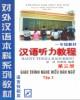 Giáo trình Nghe hiểu Hán ngữ (Tập 3): Phần 1