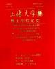 Luận án tiến sĩ tiếng Trung