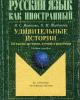 Ebook 116 bài đọc, học và luyện tiếng Nga - Pусский язык как иностранный