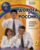 Ebook Учебник русского языка. Базовый уровень 2  (Sách giáo khoa tiếng Nga)  - Phần 2