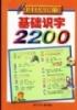 Ebook 2200 từ tiếng Trung đơn giản cần phải biết