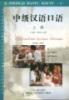 Ebook Luyện khẩu ngữ tiếng Trung