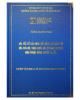 Luận văn thạc sĩ: Các yếu tố tác động tới động lực làm việc của cán bộ, công chức các cơ quan chuyên môn thuộc UBND huyện Đạ Tẻh