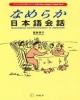 Ebook Nameraka nihongo kaiwa dành cho Trung cấp: Phần 1