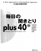 Ebook Mainichi no kikitori plus 40 tập 1: Phần 1