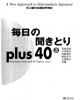 Ebook Mainichi no kikitori plus 40 tập 1: Phần 1