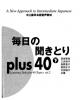 Ebook Mainichi no kikitori plus 40 tập 2: Phần 2