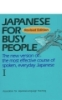 Ebook Japanese for busy people - Revised edition