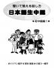 Giáo trình Namachuukei shochuukyuu 1 sơ trung cấp: Phần 2