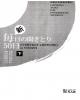 Giáo trình nghe Trung cấp Shin mainichi no kikitori 50 nichi chuukyuu tập 2: Phần 2