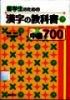 Giáo trình 700 Hán tự Trung cấp dành cho du học sinh: Phần 1