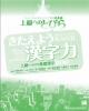 Ebook 800 chữ Kanji cho trình độ thượng cấp: Phần 2