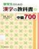 Giáo trình 700 Hán tự Trung cấp dành cho du học sinh: Phần 2