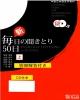 Giáo trình nghe Trung cấp Shin mainichi no kikitori 50 nichi chuukyuu (Tập 1): Phần 2