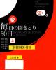 Giáo trình nghe Trung cấp Shin mainichi no kikitori 50 nichi chuukyuu (Tập 1): Phần 1