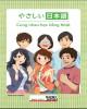 Ebook Cùng nhau học tiếng Nhật