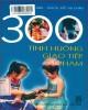 Ebook 300 tình huống giao tiếp Sư phạm: Phần 2