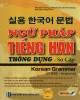 Ebook Ngữ pháp tiếng Hàn thông dụng - sơ cấp: Phần 1