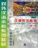 汉语听力教程修订本 (第一册) - HanYu TingLi: Phần 1