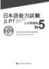 Ebook Luyện thi năng lực Nhật N5 ngữ