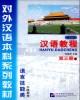 汉语教程第三册上 / Giáo trình Hán ngữ (Quyển 3 -  Tập thượng): Phần 1