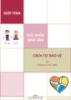 Ebook Giới tính - Sức khỏe sinh sản - Cách tự bảo vệ